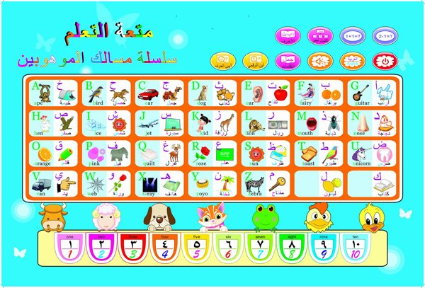 arabic alphabet for kids 4