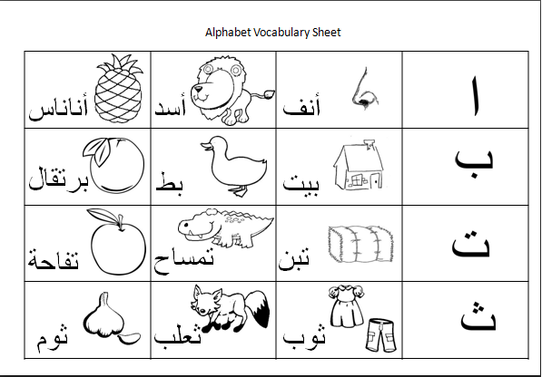 arabic alphabet worksheets 11
