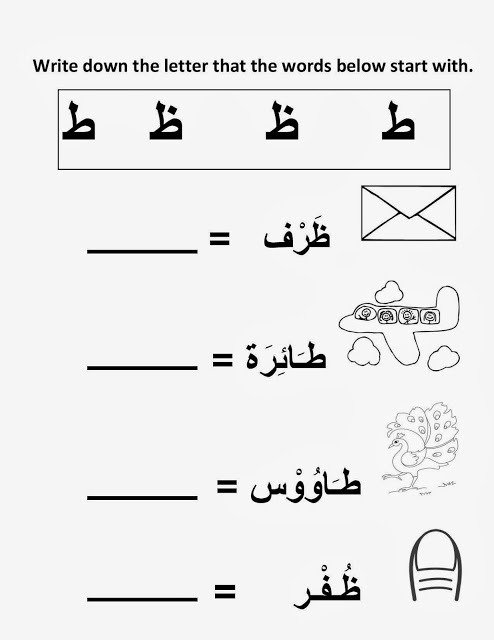 arabic alphabet worksheets 12