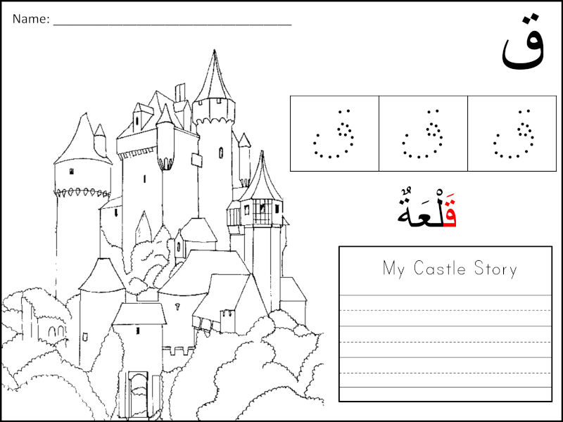 arabic alphabet worksheets 7